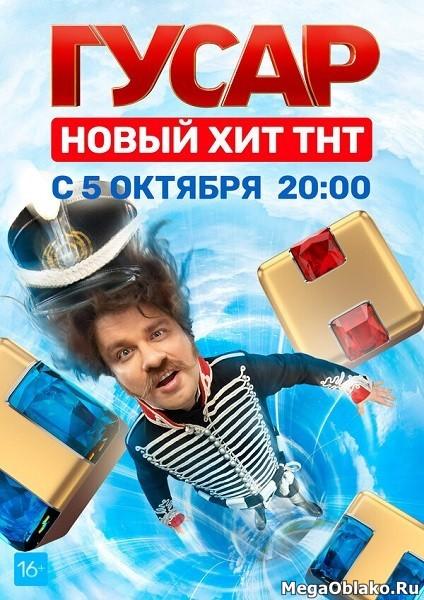 Гусар (1 сезон: 1-18 серии из 18) / 2020 / РУ / SATRip / WEB-DLRip + WEB-DL (720p) + (1080p)