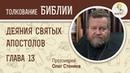 Деяния святых апостолов. Глава 13. Протоиерей Олег Стеняев. Библия