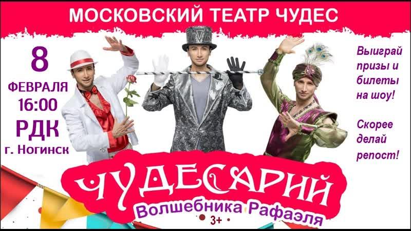 Шоу - спектакль Чудесарий волшебника Рафаэля в Районном Доме Культуры г. Ногинск 8 февраля 16:00