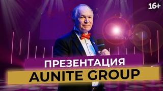 Презентация Aunite Group