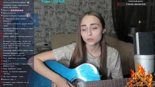 поём песни под гитару стрим с настей НИКУДА НЕ УЙДУ ПОКА НЕ СОБЕРЕМ 500 ЛАЙКОВ