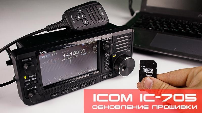 ICOM IC 705 Как обновить прошивку трансивера firmware upgrade