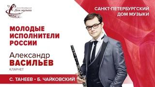 Alexander Vasiliev (clarinet)  2020-11-25  Soloists of St. Petersburg Music House
