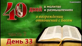 40 дней в молитве - день 33 - Не бойтесь!