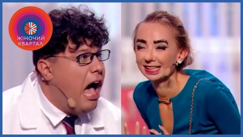 Слишком красивая жена пластического хирурга ЛЕТНИЕ ПРИКОЛЫ 2020 Женский Квартал