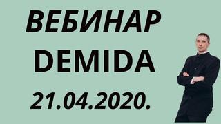 Вебинар DEMIDA 21 04 2020