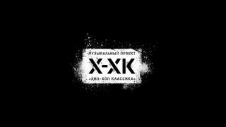 Бэкстейдж проекта Хип-Хоп Классика