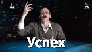 Успех (драма, реж. Константин Худяков, 1984 г.)