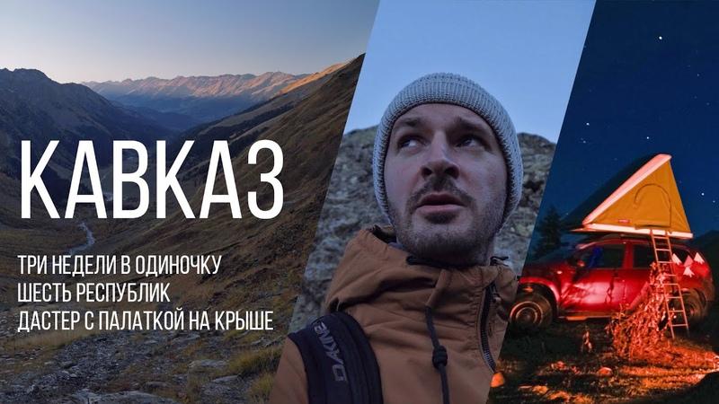 Автопутешествие по Кавказу с палаткой на крыше Минводы Архыз Софийская долина Эпизод 1