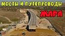 Крымский мост(13.09.2019 Ходят поезда.На Ж/Д подходах очень большое движение.Работа идёт.Успеют?