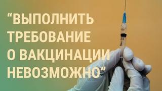 Кому придется отвечать за провал вакцинации l ВЕЧЕР l