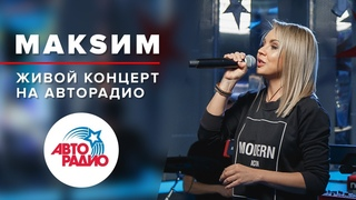 Живой Концерт МакSим в студии Авторадио