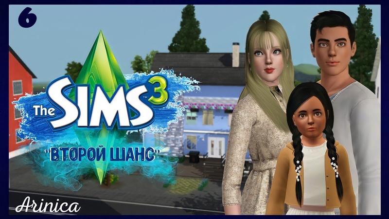 The Sims 3 Второй шанс 06 Вечеринка у бассейна 🌊
