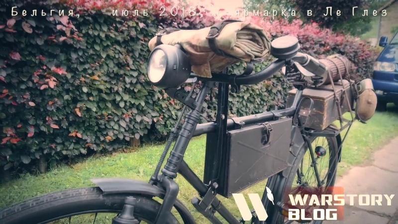 Truppenfahrrad Снаряжение немецкого солдата - топовый армейский велосипед