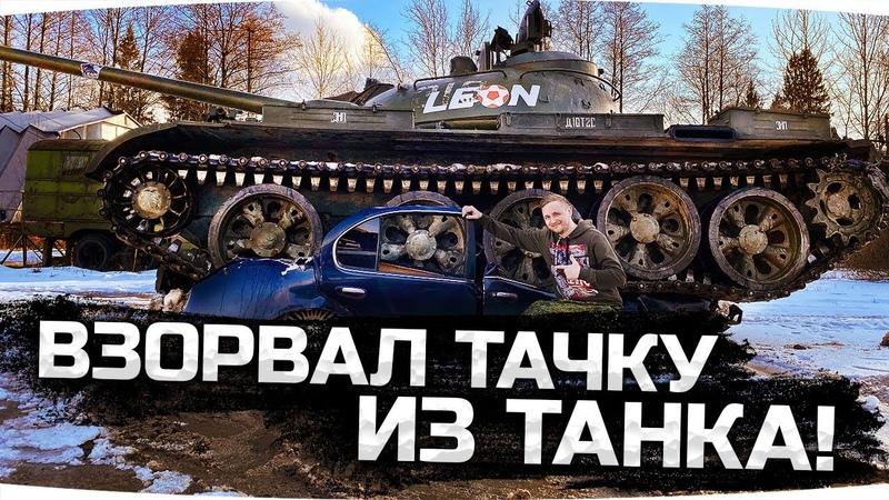 КАК Я ВЗОРВАЛ МАШИНУ выстрелом из танка Т 55 ● С Джеффом Монсоном