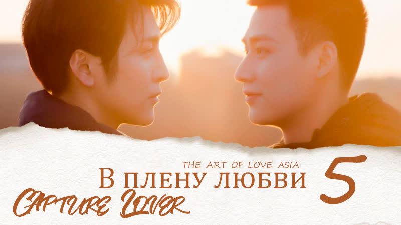 В плену любви Capture Lover 5 Эпизод русские субтитры
