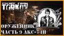 ОРУЖЕЙНИК ЧАСТЬ 9 | КВЕСТ МЕХАНИКА | Модификация АКС-74Н | Escape from Tarkov