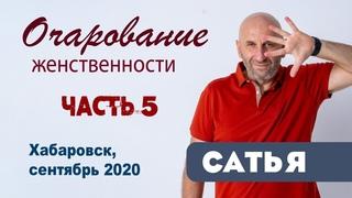 Сатья • «Очарование женственности» часть 5. Хабаровск, 27 сентября 2020