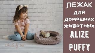 Домик для домашних животных СВОИМИ РУКАМИ из Alize Puffy   ЧАСТЬ 1