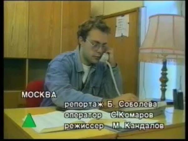 Борис Соболев Репортаж об искусстве обращения к людям 20 сентября 1995