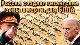 Россия создаёт гигантские зоны смерти жёсткий ответ РЭБ для беспилотников ужаснул генералов НАТО