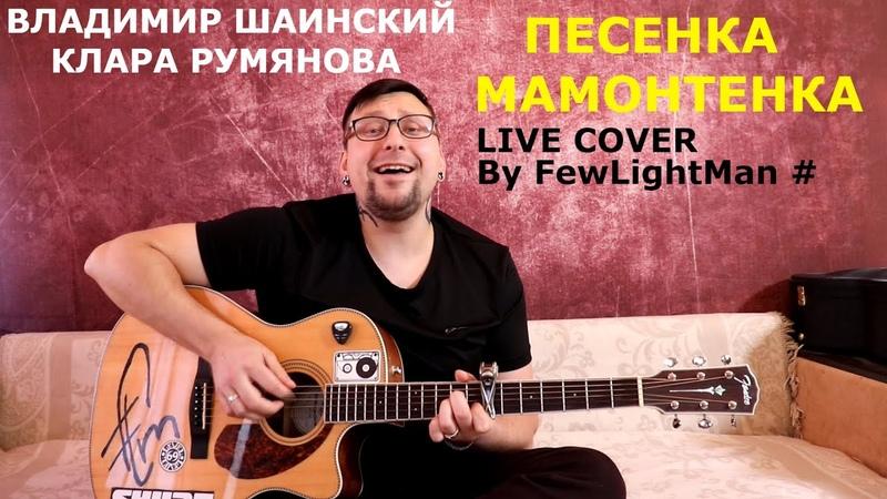 Владимир Шаинский Клара Румянова Песенка Мамонтенка Live cover By FewLightMan
