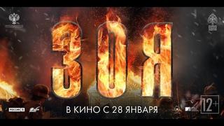 ЗОЯ — ПРЕМЬЕРА ТРЕЙЛЕРА / в кино с 28 января