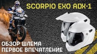 Обзор шлема Scorpion EXO ADX 1  Новый шлем к сезону