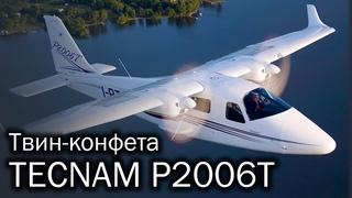 Tecnam P2006T - самый легкий двухмоторник