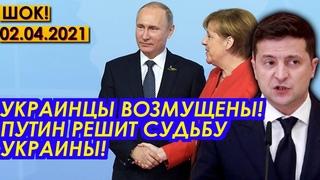 ЖÉСТЬ!  Украинцы возмущены словами Меркель и Макрона! Судьбу Украины решит Путин - Новости
