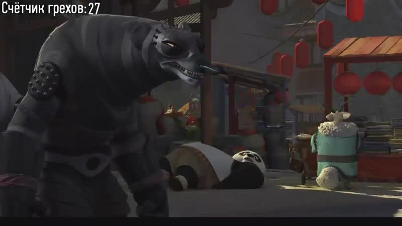Все грехи и ляпы мультфильма Кунг фу Панда 2