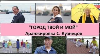 """""""Город Твой И Мой"""".  Аранжировка С  Кузнецов."""