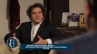 Выпускники России - Рубен Дарио Флорес Арсила (Колумбия)