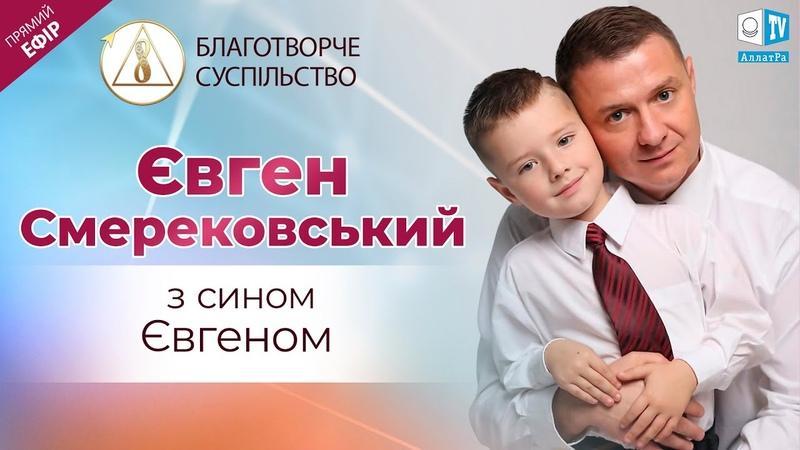 Смерековські Євгени батько та син Про Благотворче суспільство АЛЛАТРА LIVE