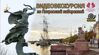 Видеоэкскурсия по Петровской набережной
