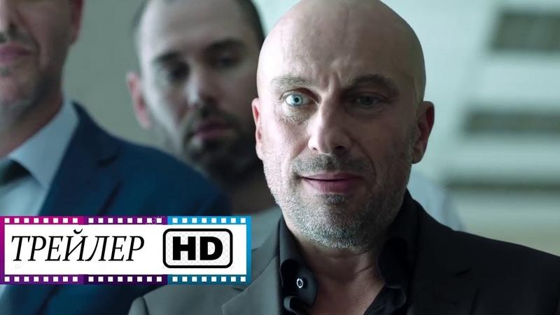 БУМЕРанг Трейлер 2 1080 HD Российский фильм Дмитрий Нагиев 2020
