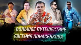 Большое путешествие Евгения Понасенкова: романтика и радость!