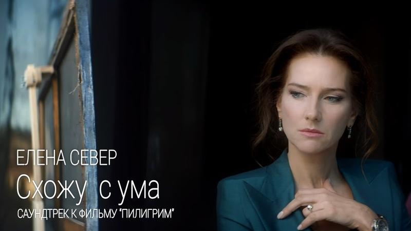 Елена Север Схожу с ума саундтрек к х ф Пилигрим Премьера клипа