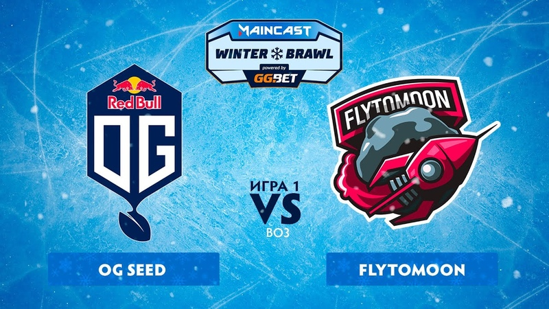 OG Seed vs FlyToMoon игра 1 BO3 Maincast Winter Brawl Grand final