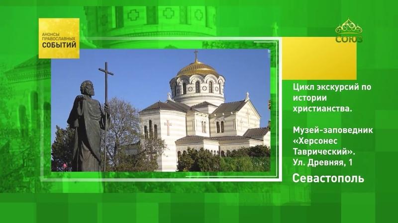 Севастополь Цикл экскурсий по истории христианства