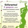 ¡DIFERENTES! - 9 февраля - в 18-00