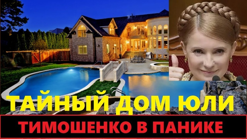 Срочно У Тимошенко нашли целый дворец в Майами