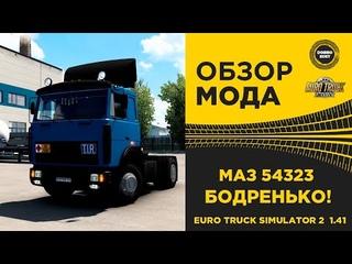 ✅ ОБЗОР МОДА МАЗ 54323 ETS2