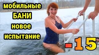 Отдых по-русски в минус 15.  Девчонки в восторге.  Лучшие мобильные бани