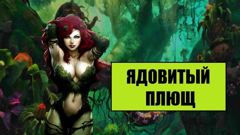 Готэм Ядовитый Плющ Комикс Гайд 38