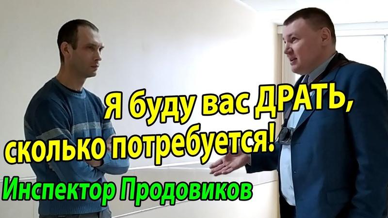 Бестолковый инспектор без формы в суде выглядит ГРУСТНО Юрист Антон Долгих УТЮЖИТ Продовикова