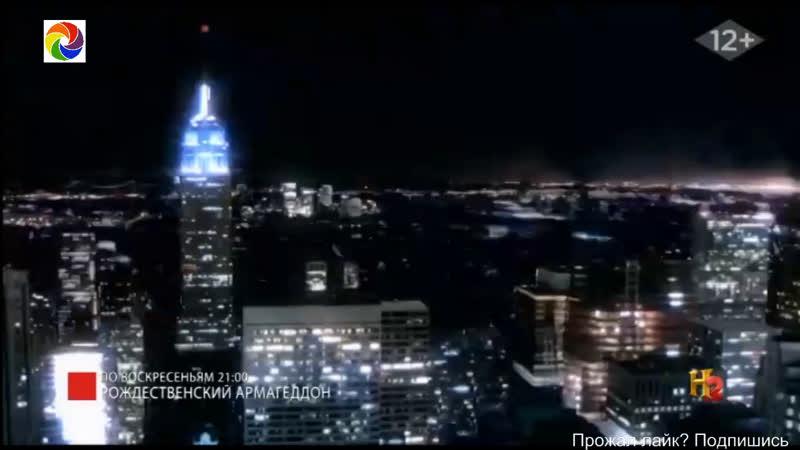 Ангар-1: Архив НЛО (Горячие точки Америки) 12