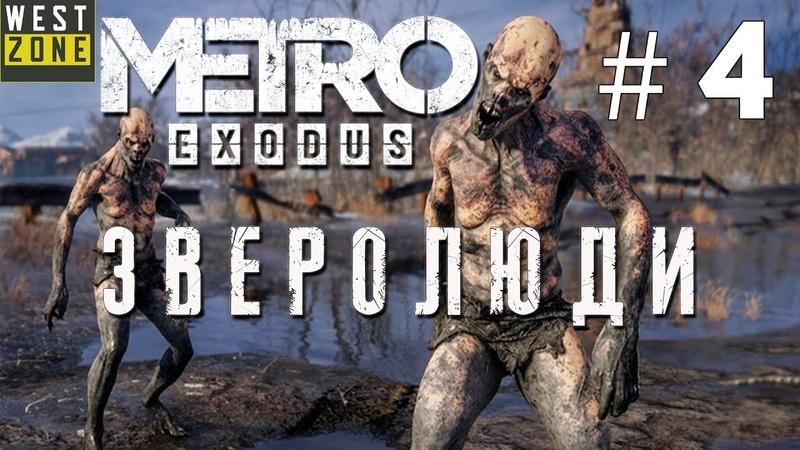 МЕТРО Исход прохождение и обзор METRO Exodus * Часть 4 * ЗВЕРОЛЮДИ