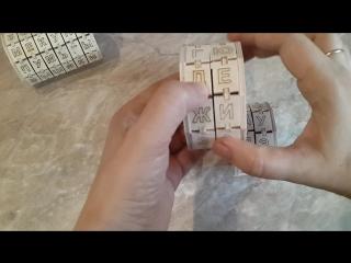 Урок 8 по работе с буквенными цилиндрами