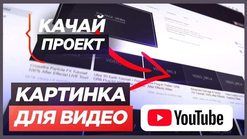НАУЧУ делать КАРТИНКУ для ☆ ВИДЕО на YouTube ПРОЕКТ КАЧАЙ